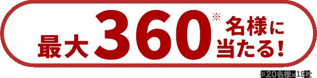 最大360名様に当たる※20名様×18社
