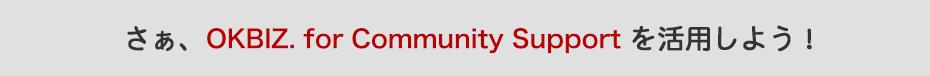 さぁOKBIZ. for Community Supportを活用しましょう!
